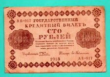 RUSSIA RUSSLAND 100 RUBLES 1918 P 92 973