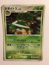 Pokemon Card / Carte TORTERRA Rare Holo DPBP#450 DP1 1ED