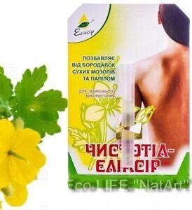 Чистотело чистотел против бородавок Elixir-celandine against warts, papillomas!