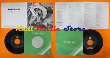 LP 45 7'' GEORGE HARRISON Bangla-desh Deep blue japan EMI ODEON 17259 cd mc dvd