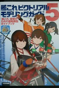 JAPAN Kantai Collection -KanColle- Pictorial Modeling Guide Book 5