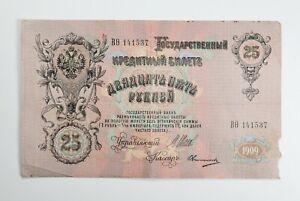 RUSSIA Banconota 25 Rubli 1909 - Signed Shipov (1912-1917)