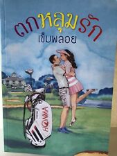 THAI NOVEL PAPERBACK POCKET BOOK IN THAI LANGUAGE 04