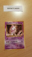Japanese Promo - Mewtwo - No.150 - Pokemon - Uncommon Rarity