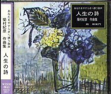 Main Author 菊村紀彥 - 人生の詩 作曲集 - Japan CD - NEW - 14Tracks