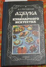 Dishes Cuisine Cookie Cooking Cookbook Pie Cake Russian Culinary Meal Recipe old