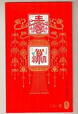 China 2013 2014 New Year of Horse Special Use Greeting Souvenir Sheet