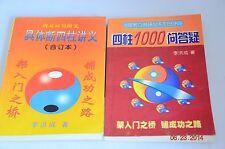 具体断四柱讲义. 四柱1000问答疑 李洪成 Lot of 2 Chinese Fortune Teller Study Books Educational