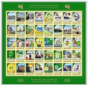 2010- Libya- The 40th Anniversary (2009) of the Al-Fateh Revolution