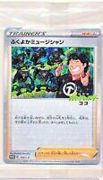 Pokemon Card Japanese - Plump Musician 119/S-P - Koko Theme Song PROMO Sealed
