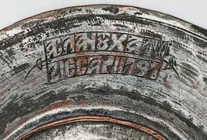 1797 OTTOMAN GREEK INSCRIPTION TINNED COPPER DISH