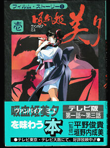 Vampire Princess Miyu Anime Series Guide Volume 1 Book