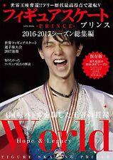 """NEW"" FIGURE SKATING PRINCE 2016 - 2017 Highlights / Japan Yuzuru Hanyu"