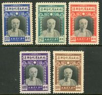 China 1946 Lin Sen Commemoratives Group MNH V313