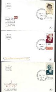 ISRAEL - 1982 Historical Personalities- 3 FIRST DAY COVERS WITH TABS.