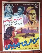 2sht By the Sweat of Our Brows من عرق جبيني Egyptian Arabic Movie Poster 50s