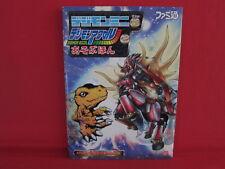 Digimon Mini & Digimon Accel to Asobu Hon fan book