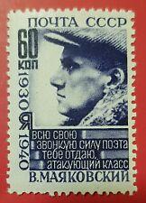 Sowjetunion 1940 Sc 778 Mi.747 C stehende raster ! ABART MNH**