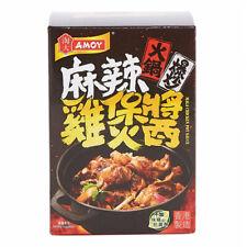 AMOY MALA CHICKEN POT SAUCE 淘大 麻辣雞煲醬 220g 香港製造 火鍋