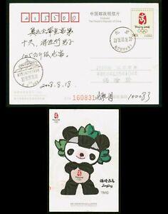 Mayfairstamps China 2008 PRC Mascot Olympics Stationery Card wwp663