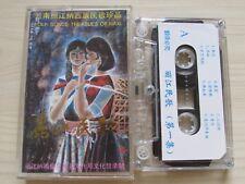 FOLK SONGS TREASURES OF NAXI [ASIAN] CASSETTE TAPE, TESTED.