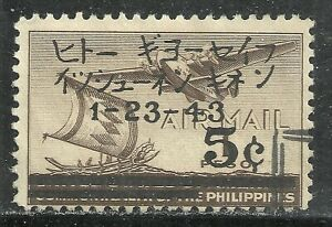 U.S. Possession Philippines stamp scott n11 - 5 cent on 1p issue of 1943 - 3x
