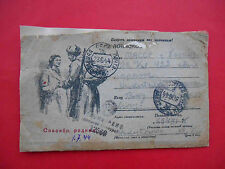 Ussr 1944 Soldier in hospital. Red Cross, Russian Red Army Wwii cover, censored
