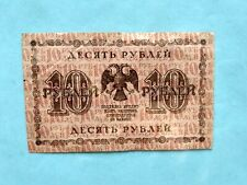Banknote - Russia 1918 - 10 rubles AA-023