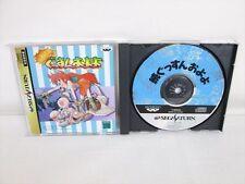 ZOKU GUSSUN OYOYO Sega Saturn Import Japan Video Game ss
