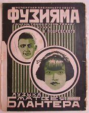 RUSSIAN VINTAGE 1926 AVANT-GARDE DESIGN MUSIC SHEET