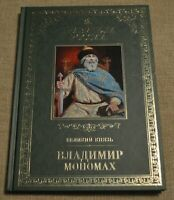 Russian book VLADIMIR MONOMAKH ВЛАДИМИР МОНОМАХ Великий Князь ПРАВИТЕЛИ РОССИИ