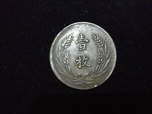THE REPUBLIC OF CHINA 10 CASH COIN SCARCE VERY RARE-89-