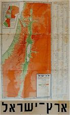 1938 Palestine ISRAEL BIBLICAL GEOGRAPHICAL MAP Hebrew POLITICAL -  HISTORICAL