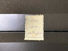 Jordan 1927, East of Jordan 50 Mils Fiscal / Revenue Stamp VFU RR
