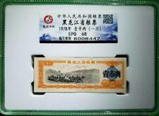 1978 China Heilongjiang Province Food Coupon 黑龙江省粮票 (100 pcs 一刀) QYPJ68 EPQ