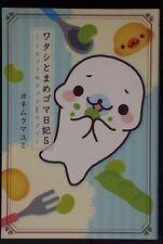 JAPAN Mamegoma Book: Watashi to Mamegoma Nikki (5) Yonemuramayumi