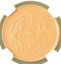 1903-1905 CHINA Chekiang 10 Cent Copper Dragon Coin NGC AU 53 BN