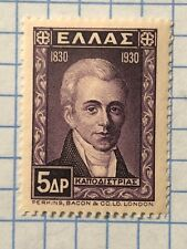 Greece 1930 From CENTENARY OF INDEPENDENCE (HEROES) Issue,  5 dr.  MNH