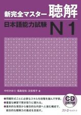 New Kanzen Master Listening: JLPT Japanese Language Proficiency Test N1