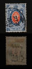 Russia, 1866, SC 24a, used vertically laid paper. b7806