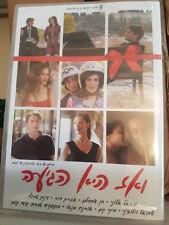 And Then She Arrived (Israel,2017) AKA VeAz Hi Hegiaa Romantic Comedy