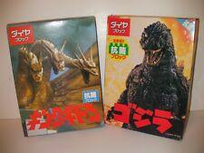 GODZILLA RARE 1995 JAPANESE KAWANDA NANOBLOCK BOXES (2) NO BLOCKS INCLUDED.