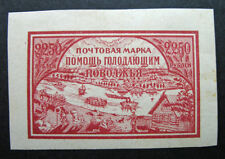 Russia 1921 B15 Var MH OG Russian RSFSR Famine Relief Semi-Postal Issue $12.50!!