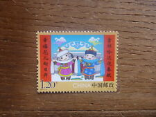 CHINA 2017 CHINESE NEW YEAR MINT STAMP