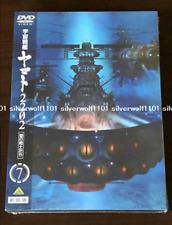 Star Blazers Space Battleship Yamato 2202 Vol.7 DVD 4934569648235 BCBA4823 Japan