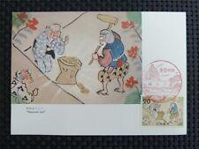 Japan 1982:maximumkarte Mk Maximum Card Mn 1503 First Day Fdc Architektur iv Briefmarken Maximumkarten