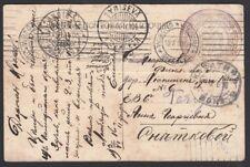 RUSSIA, 1916. Card Kazatin Vokzal - Tyriseva, Empress Alexandra Feodorovna