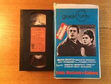 GREEK VHS rare movie EINAI MEGALOS O KAYMOS  Nikos Xanthopoulos