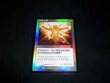 Magic The Gathering - MTG - JAPANESE - FOIL - DIVINE LIGHT - RARE