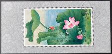 CHINA PRC  1617  Beautiful  Used  Souvenir  Sheet   LOTUS  AG